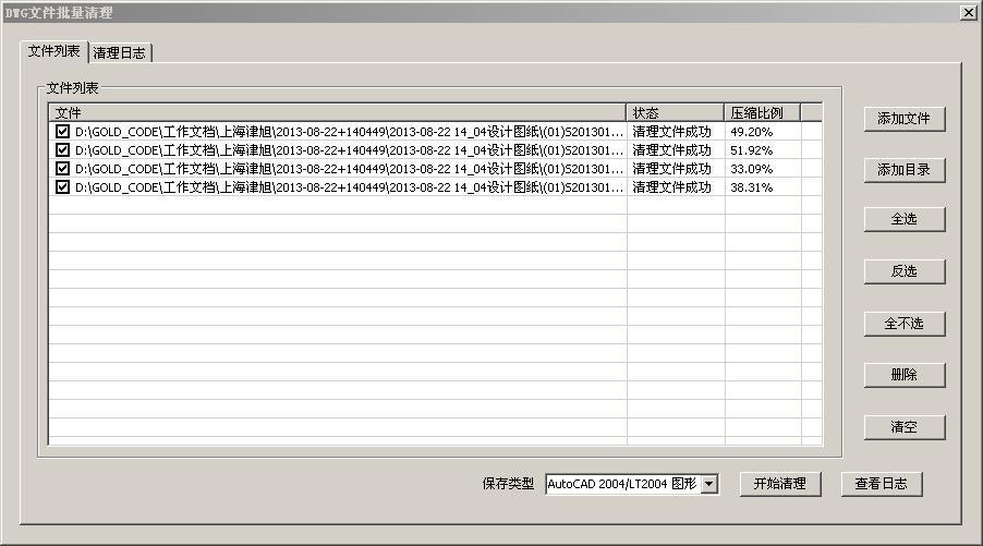 DWG文件批量清理