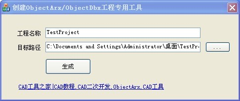 ARX/DBX工程一键创建