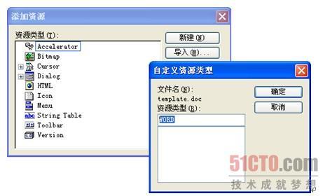 C++资源文件