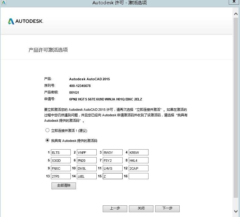 CAD2015注册