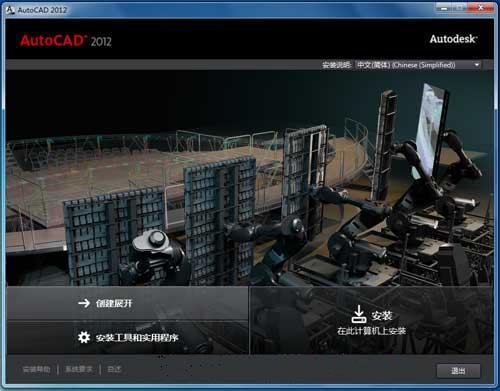 CAD2012注册机